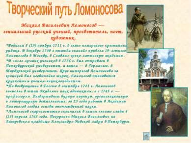 Родился 8 (19) ноября 1711 г. в семье поморского крестьянина-рыбака. В декабр...