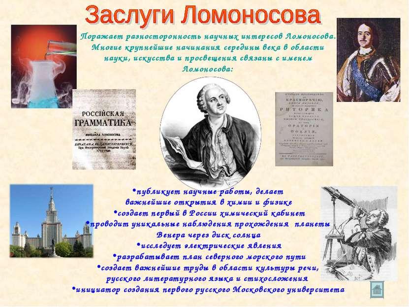публикует научные работы, делает важнейшие открытия в химии и физике создает ...