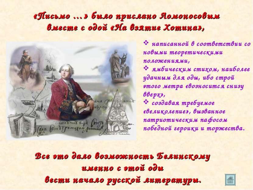 «Письмо …» было прислано Ломоносовым вместе с одой «На взятие Хотина», Все эт...