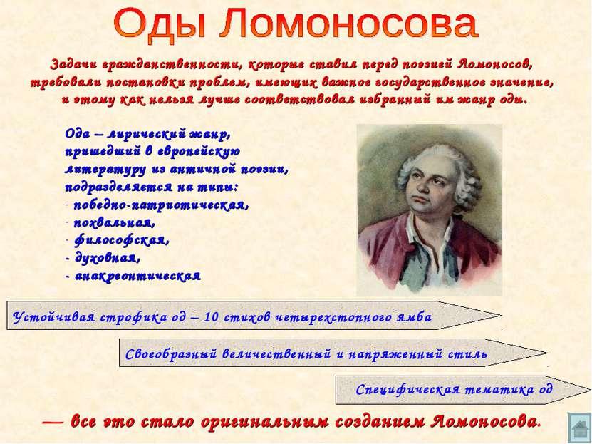 Задачи гражданственности, которые ставил перед поэзией Ломоносов, требовали п...