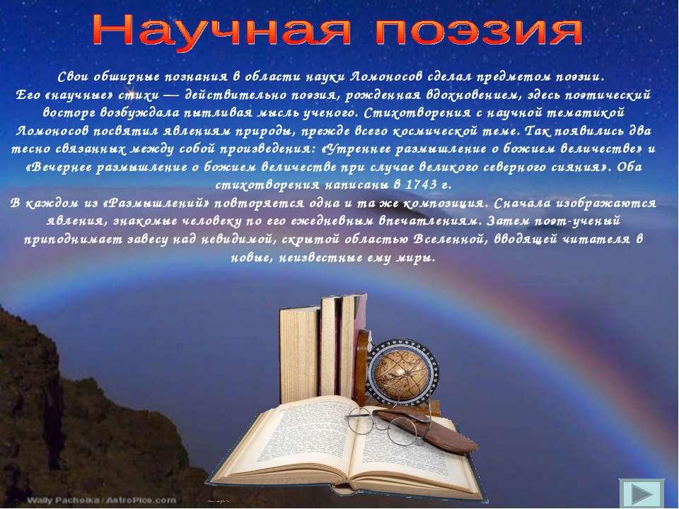 Свои обширные познания в области науки Ломоносов сделал предметом поэзии. Его...