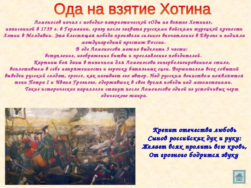 Ломоносов начал с победно-патриотической «Оды на взятие Хотина», написанной в...