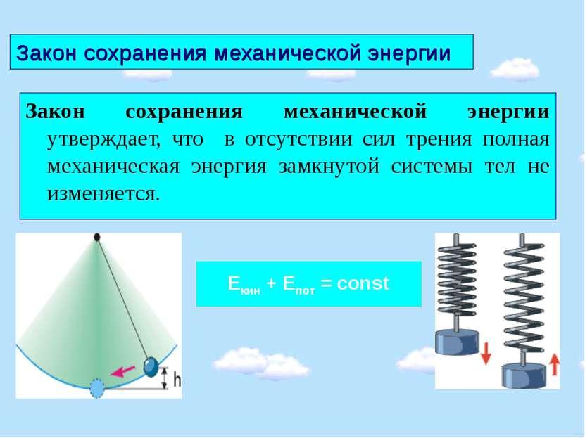 Закон сохранения механической энергии Закон сохранения механической энергии у...