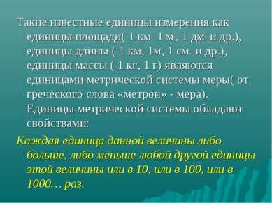 Такие известные единицы измерения как единицы площади( 1 км2, 1 м2, 1 дм2 и д...