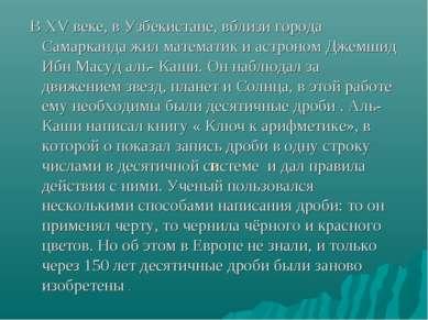 В В XV веке, в Узбекистане, вблизи города Самарканда жил математик и астроном...