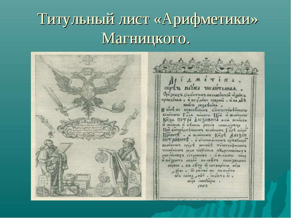 Титульный лист «Арифметики» Магницкого.