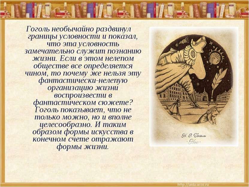Гоголь необычайно раздвинул границы условности и показал, что эта условность ...