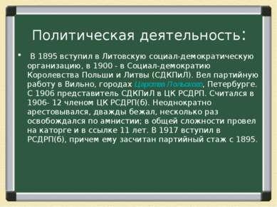Политическая деятельность: В 1895 вступил в Литовскую социал-демократическую...