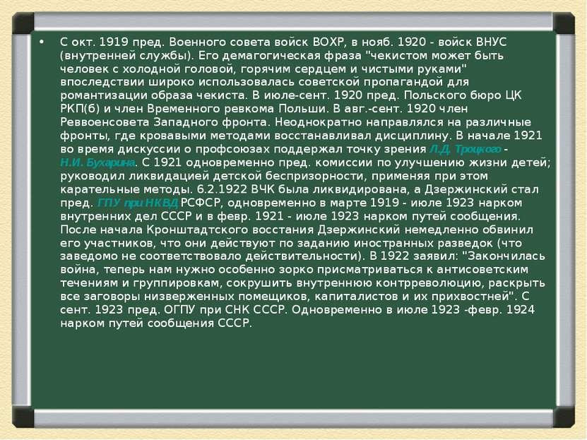 С окт. 1919 пред. Военного совета войск ВОХР, в нояб. 1920 - войск ВНУС (внут...