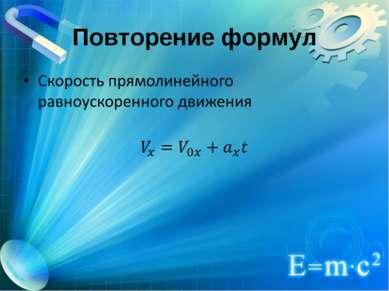 Повторение формул