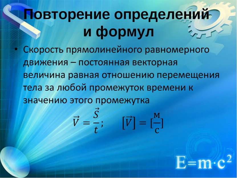 Повторение определений и формул