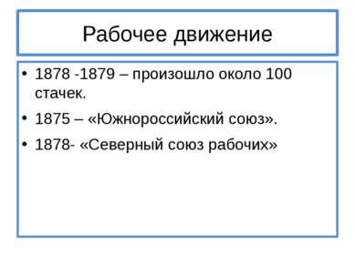 Рабочее движение 1878 -1879 – произошло около 100 стачек. 1875 – «Южнороссийс...