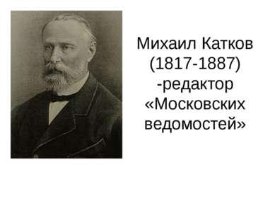 Михаил Катков (1817-1887) -редактор «Московских ведомостей»