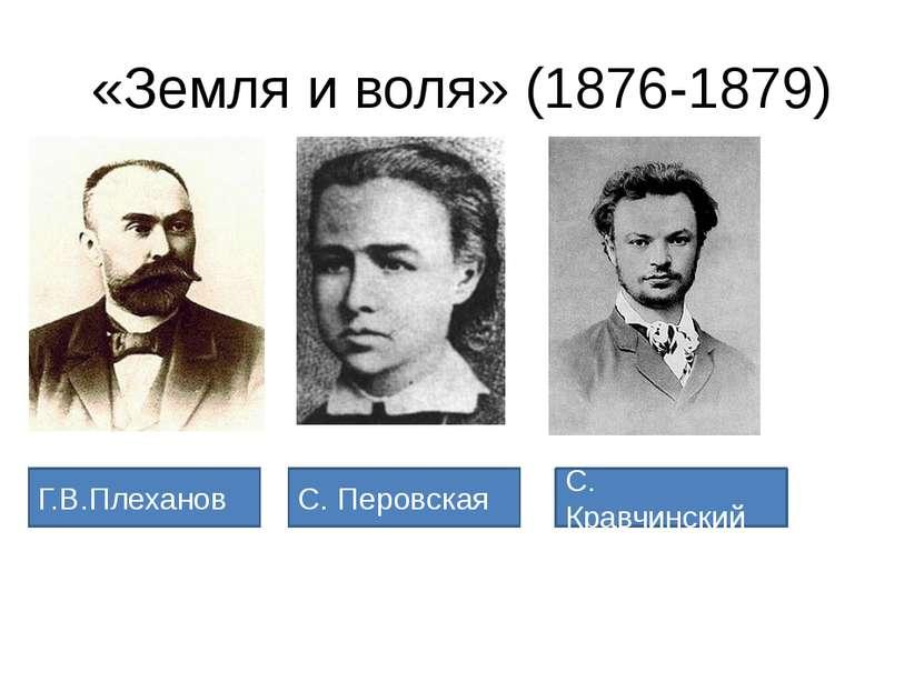 «Земля и воля» (1876-1879) Г.В.Плеханов С. Перовская С. Кравчинский