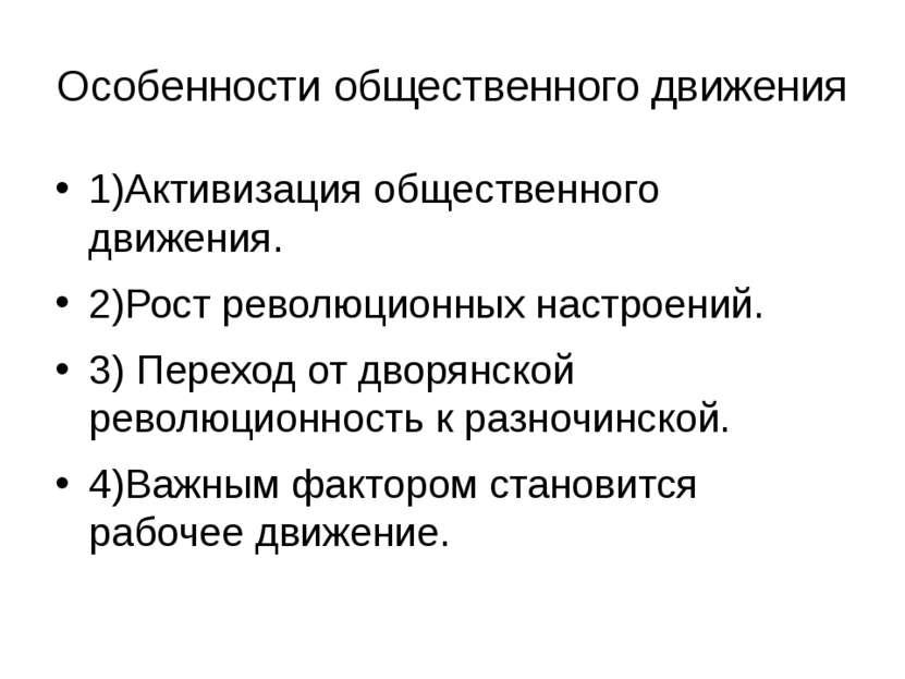 Особенности общественного движения 1)Активизация общественного движения. 2)Ро...