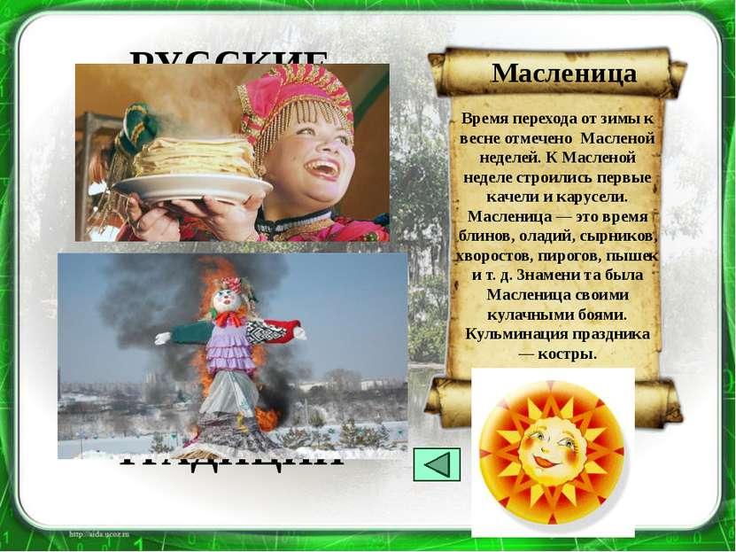 О чём мы говорили сегодня на уроке? Какие традиции русского народа вы знаете?...