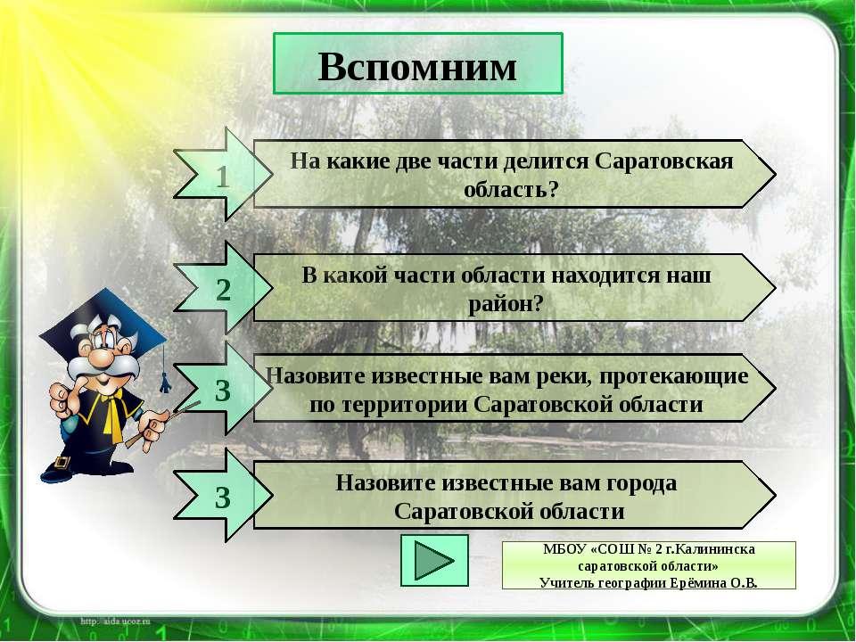 Вспомним 1 На какие две части делится Саратовская область? В какой части обла...