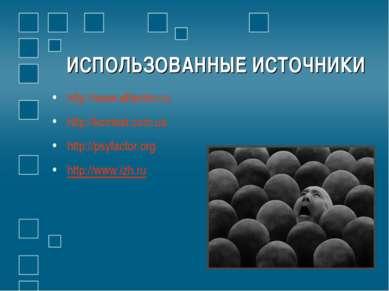 ИСПОЛЬЗОВАННЫЕ ИСТОЧНИКИ http://www.effecton.ru http://kombat.com.ua http://p...