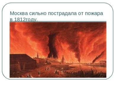 Москва сильно пострадала от пожара в 1812году.
