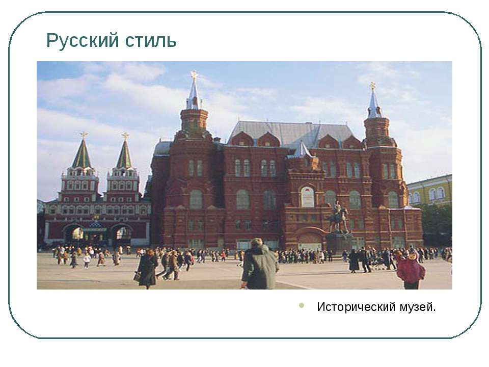 Русский стиль Исторический музей.