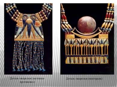 Деталь ожерелья (застежка-противовес) Деталь ожерелья (пектораль)