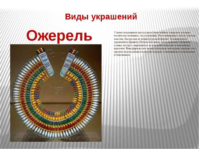 Виды украшений Самым популярным аксессуаром были шейные ожерелья, которые но...