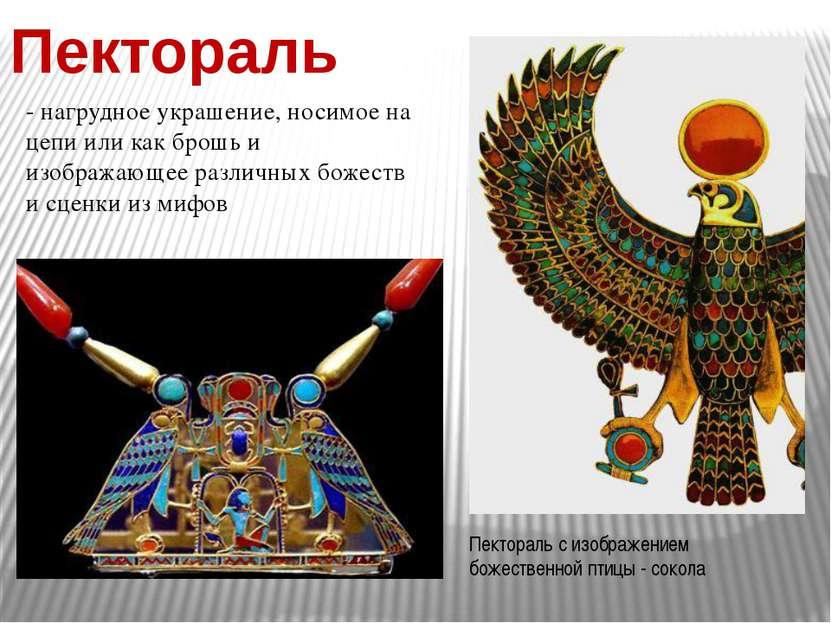 Пектораль с изображением божественной птицы - сокола - нагрудное украшение, н...