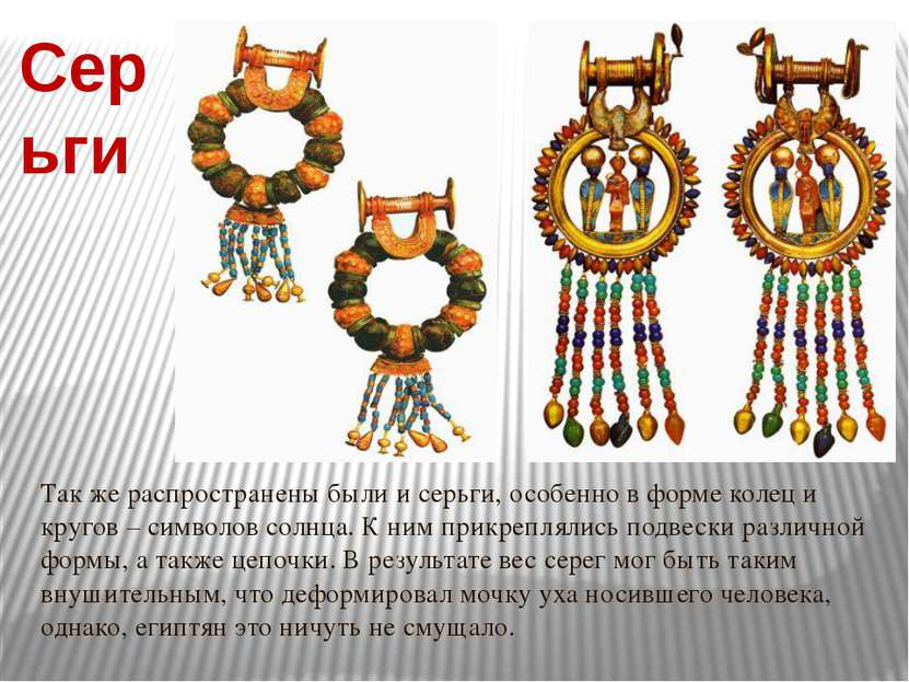Так же распространены были и серьги, особенно в форме колец и кругов – символ...