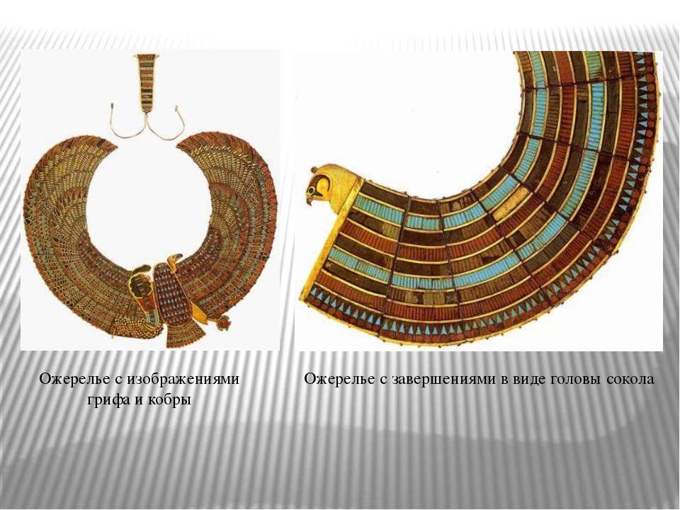 Ожерелье с изображениями грифа и кобры Ожерелье с завершениями в виде головы ...