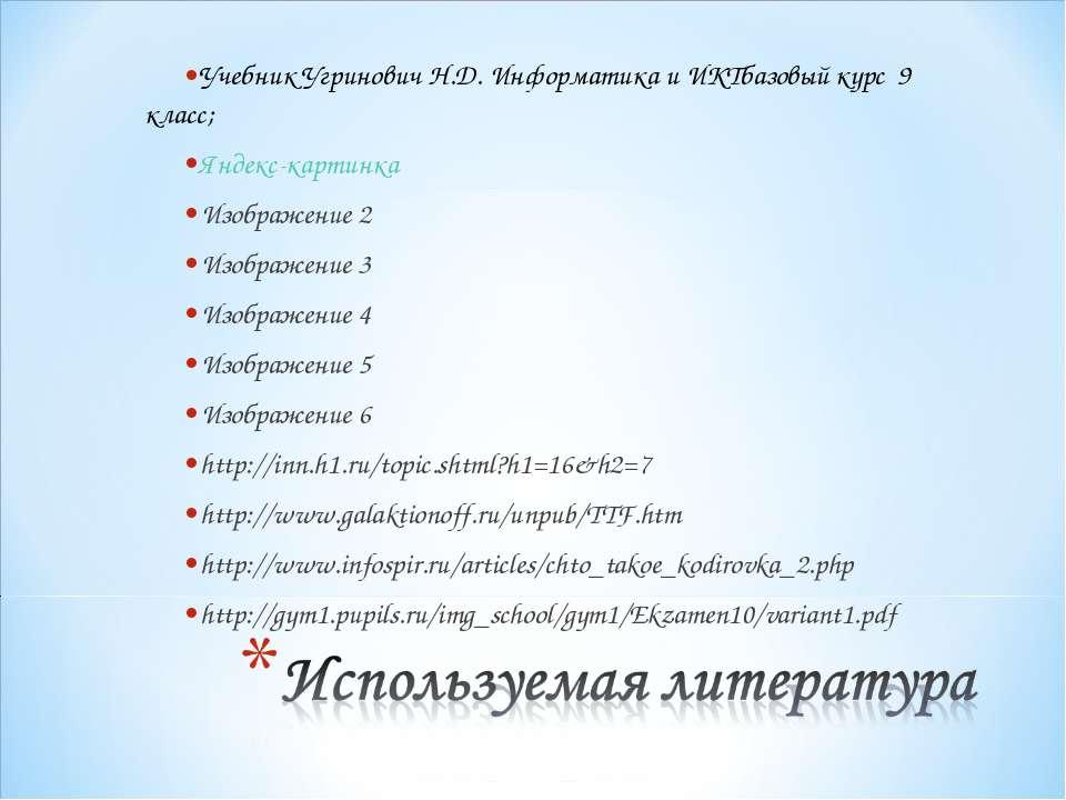 Учебник Угринович Н.Д. Информатика и ИКТбазовый курс 9 класс; Яндекс-картинка...