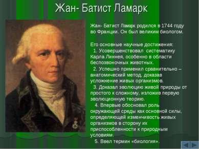 Жан- Батист Ламарк Жан- Батист Ламарк родился в 1744 году во Франции. Он был ...