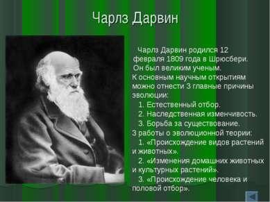 Чарлз Дарвин Чарлз Дарвин родился 12 февраля 1809 года в Шрюсбери. Он был вел...