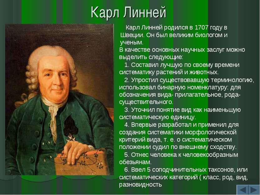 Карл Линней В качестве основных научных заслуг можно выделить следующие: 1. С...