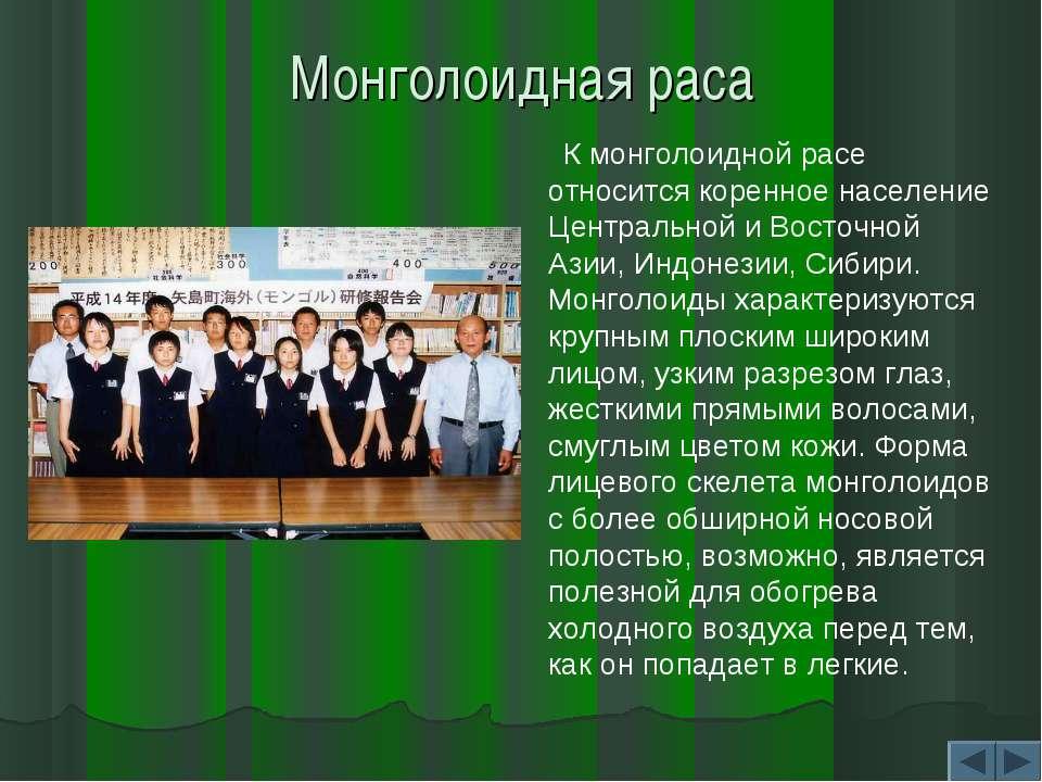 Монголоидная раса К монголоидной расе относится коренное население Центрально...