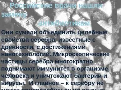 Российские врачи нашли замену антибиотикам.Они сумели объединить целебные сво...