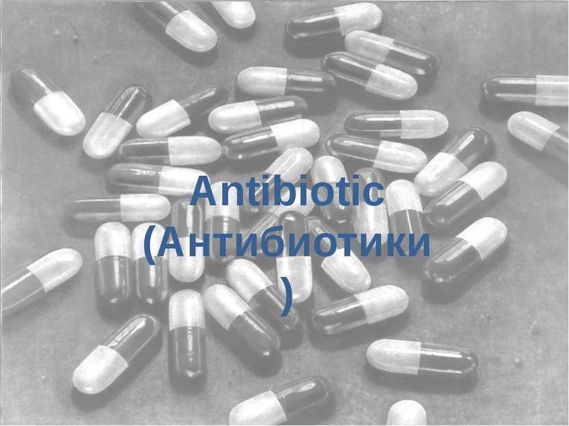 Antibiotic (Антибиотики) Antibiotic (Антибиотики)