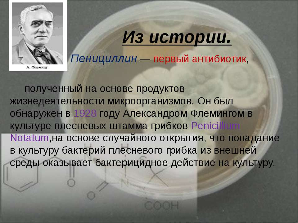 Из истории. Пенициллин— первый антибиотик, полученный на основе продуктов жи...