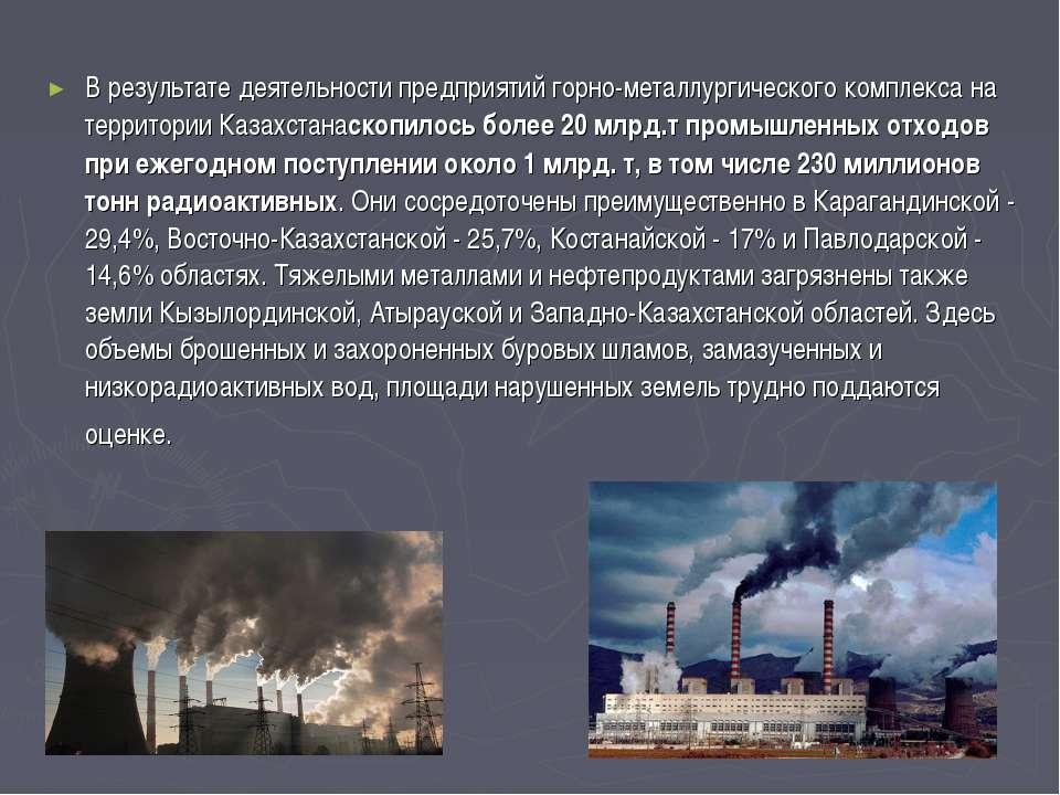 В результате деятельности предприятий горно-металлургического комплекса на те...