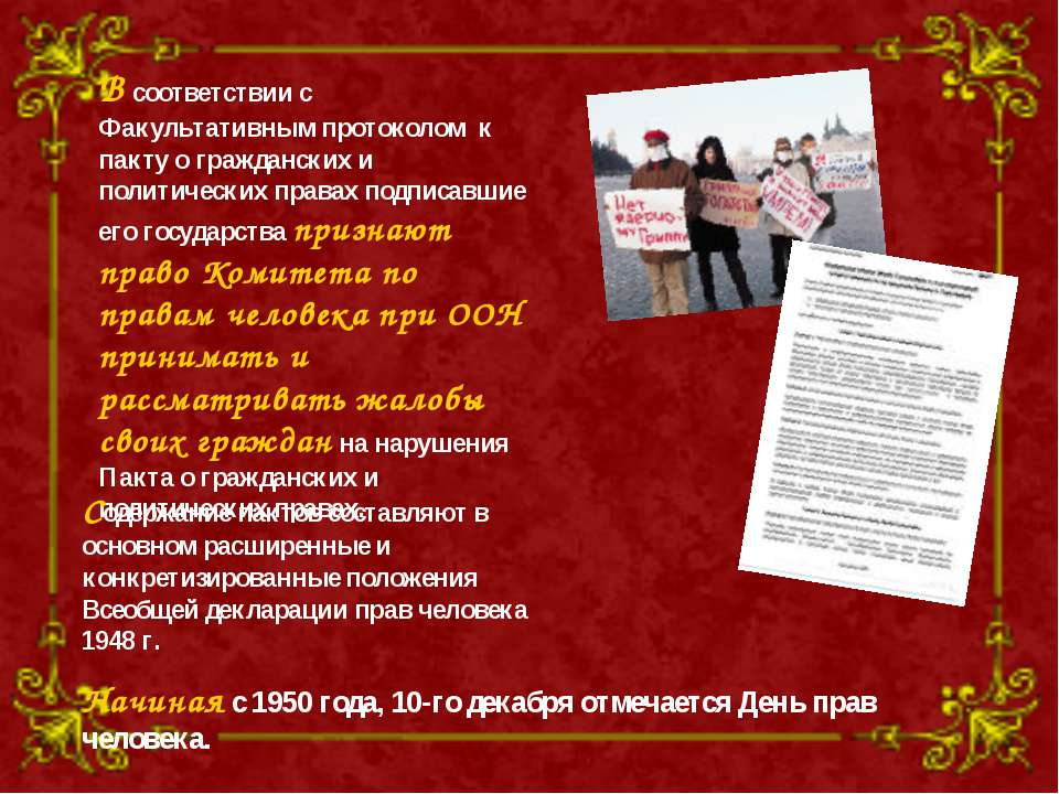 В соответствии с Факультативным протоколом к пакту о гражданских и политическ...