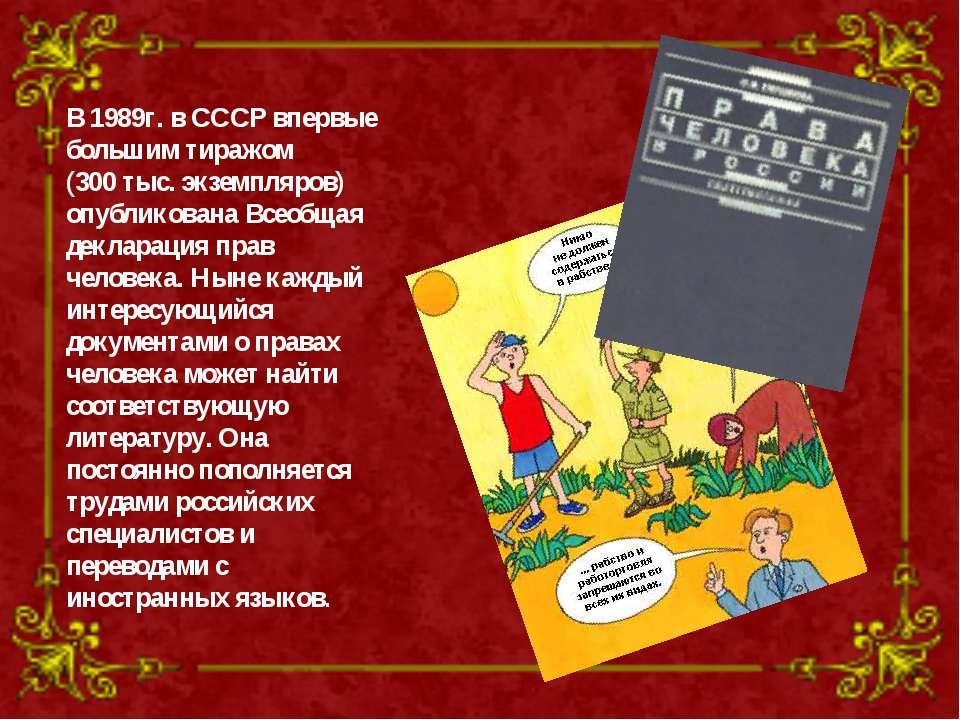 В 1989г. в СССР впервые большим тиражом (300 тыс. экземпляров) опубликована В...