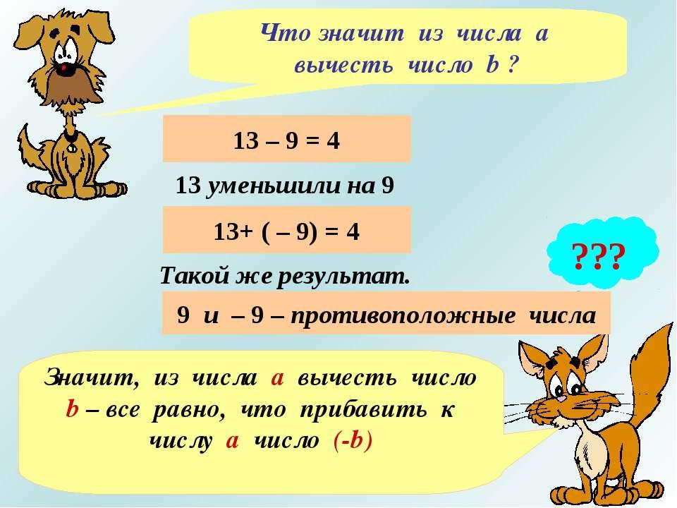 Что значит из числа а вычесть число b ? ??? 13 – 9 = 4 13 уменьшили на 9 13+ ...