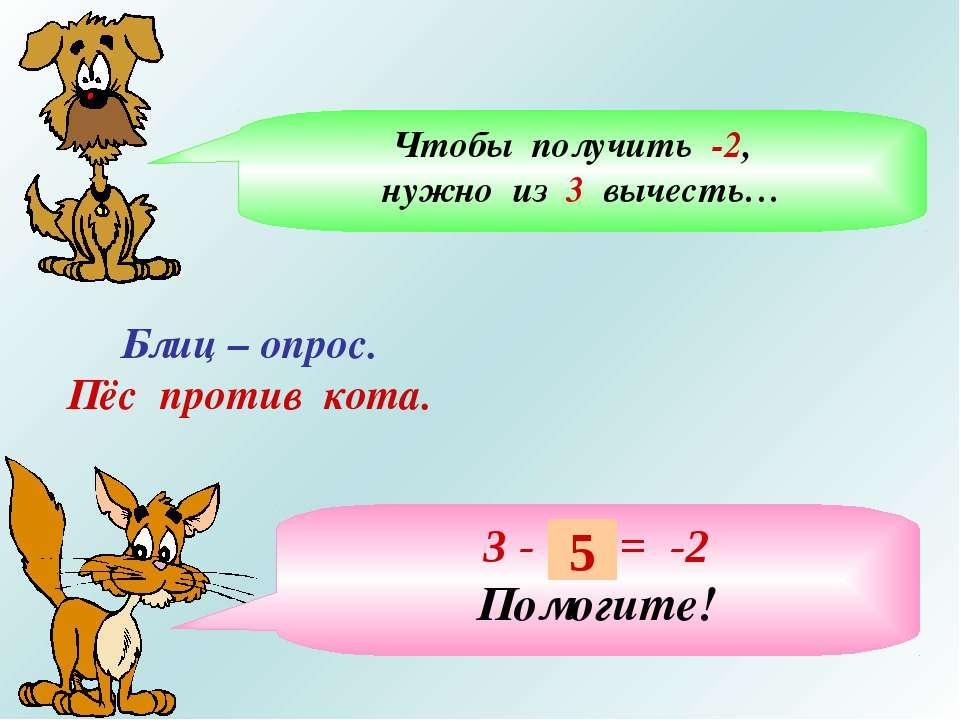 Блиц – опрос. Пёс против кота. Чтобы получить -2, нужно из 3 вычесть… 3 - … =...