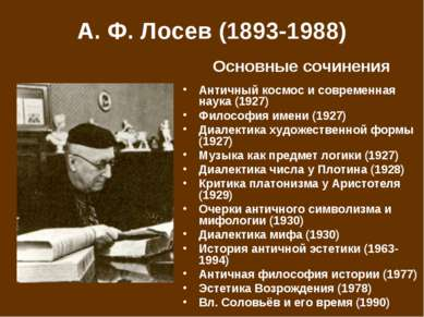 А.Ф.Лосев (1893-1988) Античный космос и современная наука (1927) Философия ...