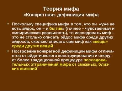 Теория мифа «Конкретная» дефиниция мифа Поскольку специфика мифа в том, что о...
