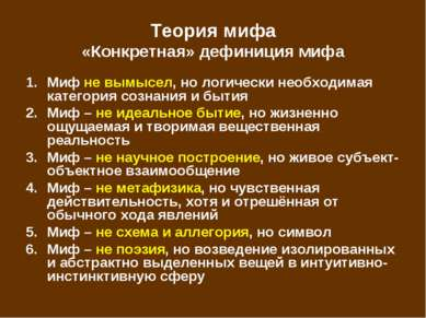 Теория мифа «Конкретная» дефиниция мифа Миф не вымысел, но логически необходи...