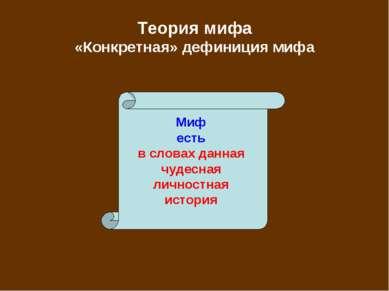 Теория мифа «Конкретная» дефиниция мифа Миф есть в словах данная чудесная лич...
