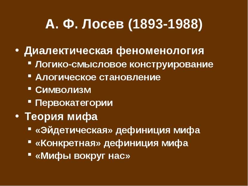 А.Ф.Лосев (1893-1988) Диалектическая феноменология Логико-смысловое констру...