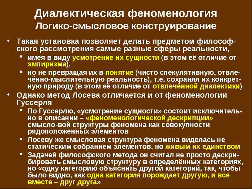 Диалектическая феноменология Логико-смысловое конструирование Такая установка...