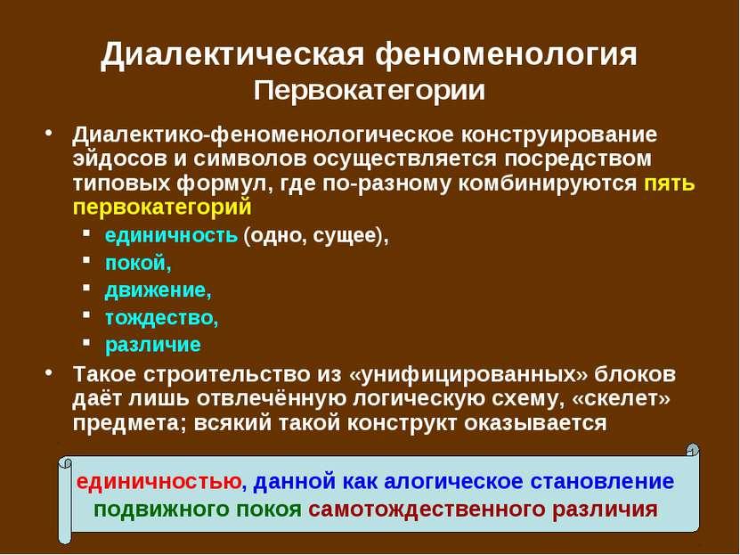 Диалектическая феноменология Первокатегории Диалектико-феноменологическое кон...