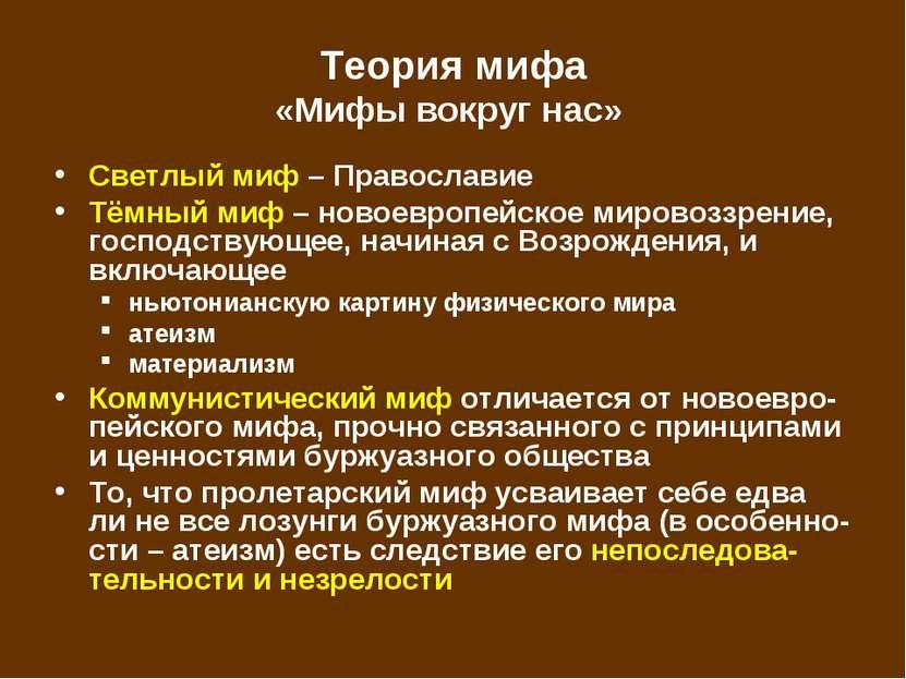 Теория мифа «Мифы вокруг нас» Светлый миф – Православие Тёмный миф – новоевро...